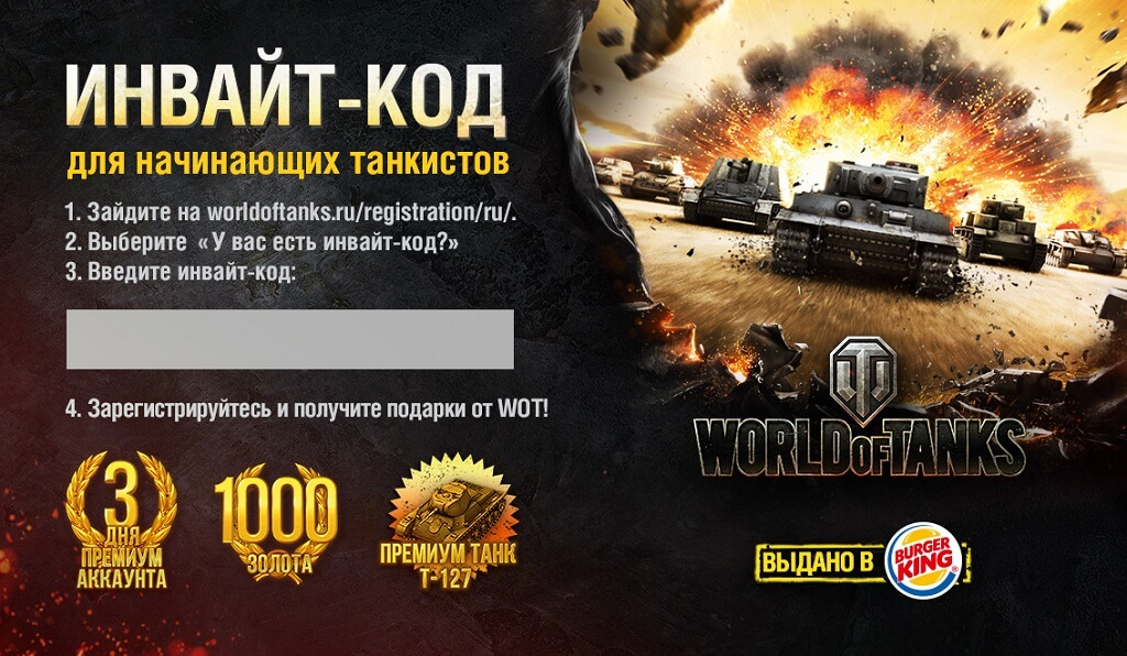 Акції в world of tanks