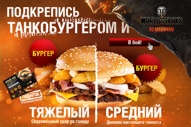 ��������� � World of Tanks � BURGER KING!