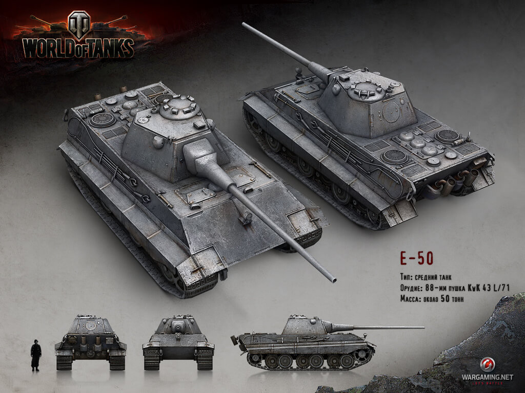 Е-50 | World of Tanks