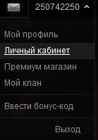 Личный кабинет World of Tanks