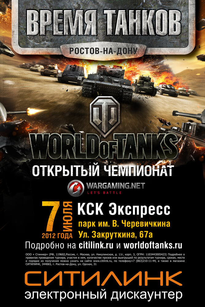 http://worldoftanks.ru/dcont/fb/uncommon_images/1200-1800.jpg