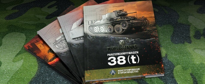 Книга от World of Tanks